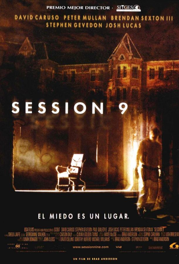 Девятая сессия / Session9 (2001)
