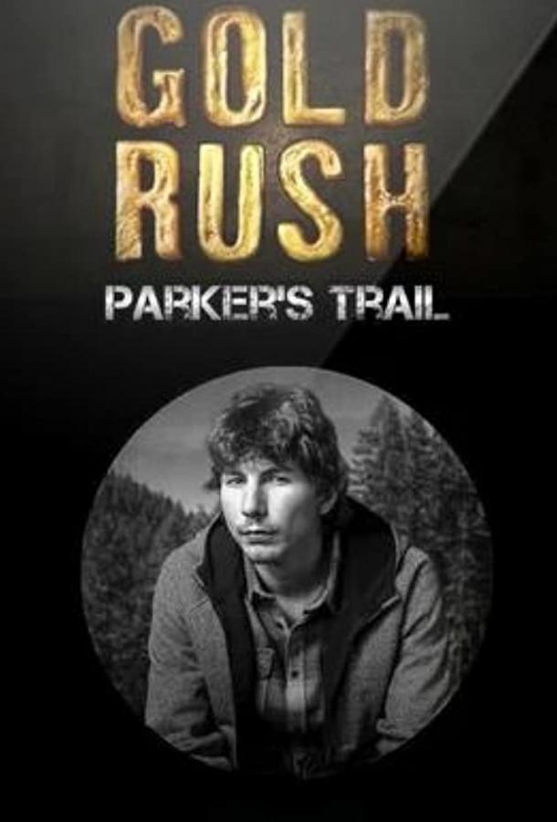 Золотой путь Паркера Шнабеля / Gold Rush: Parker's Trail (2017)