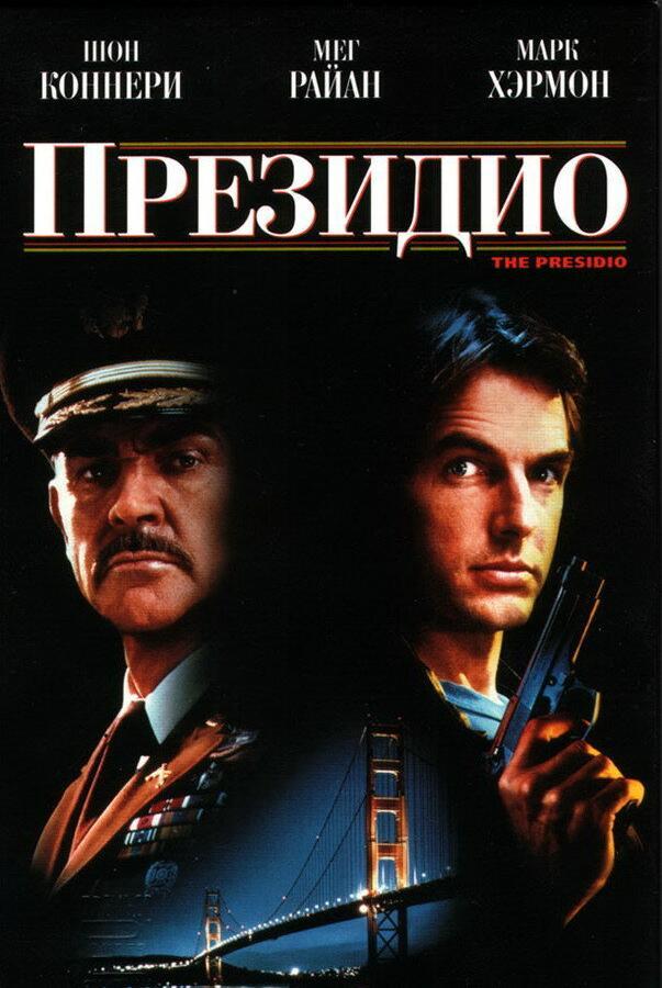 Президио / The Presidio (1988)