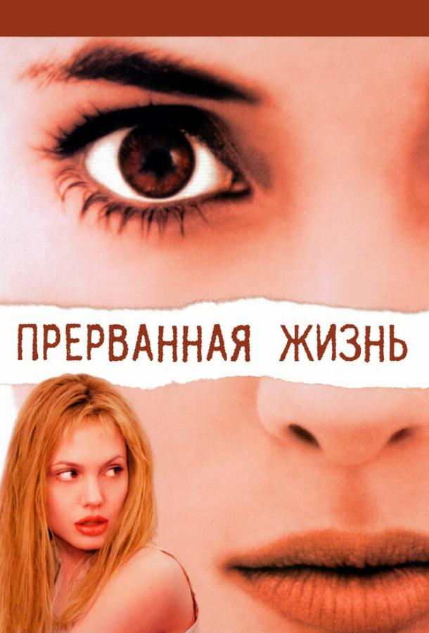 Прерванная жизнь (1999) смотреть бесплатно онлайн