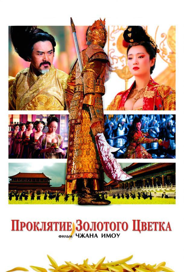 Проклятие золотого цветка / Man cheng jin dai huang jin jia (2006)