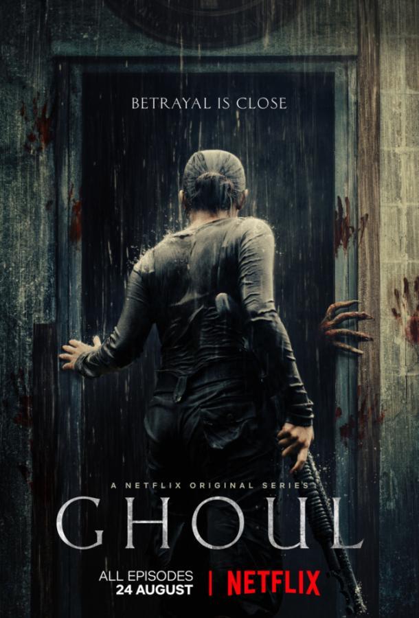 Гуль / Ghoul (2018)