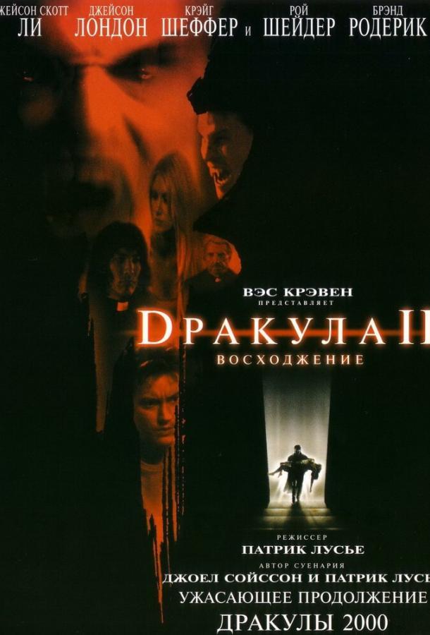 Дракула 2: Вознесение / Dracula II: Ascension (2002)