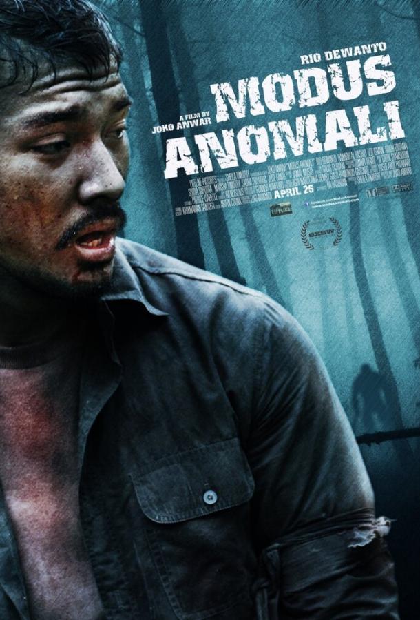 Аномальный вид (2012)