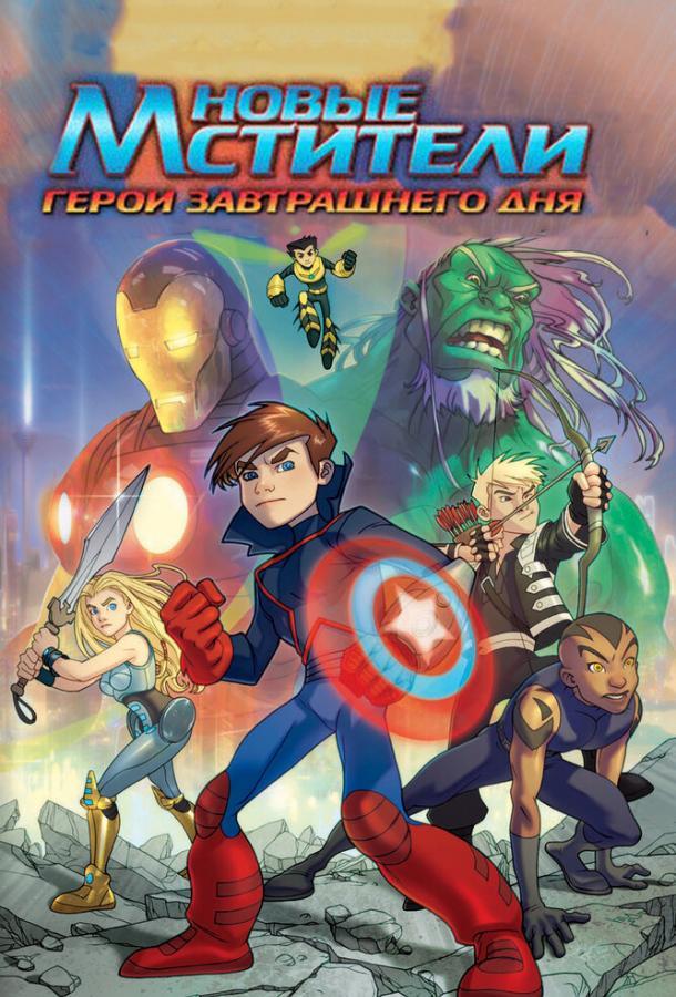 Новые Мстители: Герои завтрашнего дня (2008)