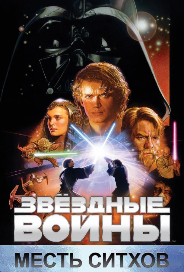 Звёздные войны: Эпизод 3 — Месть Ситхов / Star Wars: Episode III - Revenge of the Sith (2005)