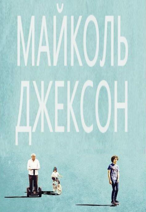 Майколь Джексон / Maicol Jecson (2014)