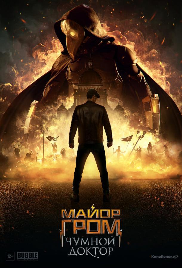 Майор Гром: Чумной Доктор (2021) смотреть онлайн в хорошем качестве