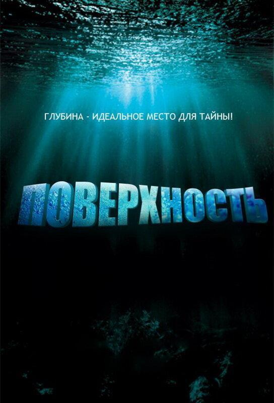 Поверхность  (2005) 1 сезон 15 серия.