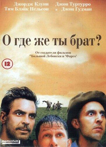 О, где же ты, брат? / O Brother, Where Art Thou? (2000)