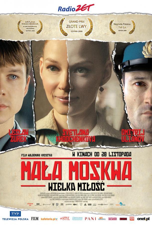 Малая Москва / Mala Moskwa (2008)