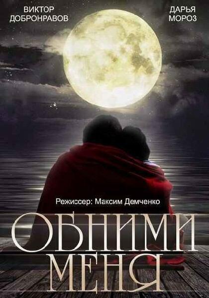 Обними меня (2014)