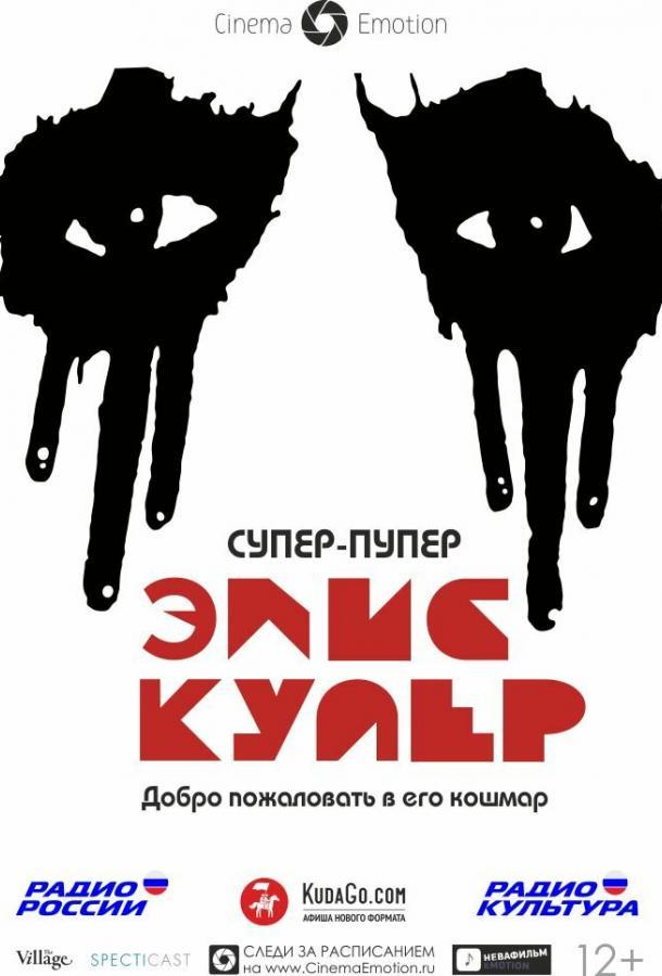 Супер-пупер Элис Купер / Super Duper Alice Cooper (2014)