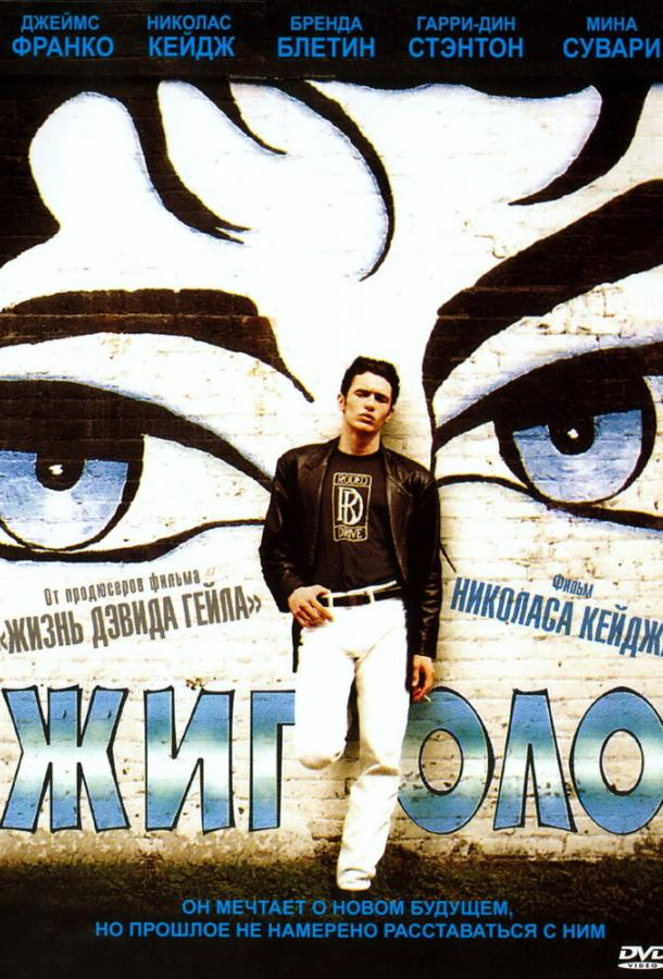 Жиголо / Sonny (2002)