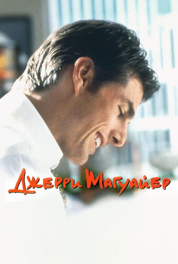 Джерри Магуайер
