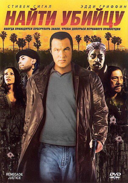 Найти убийцу / Urban Justice (2007)