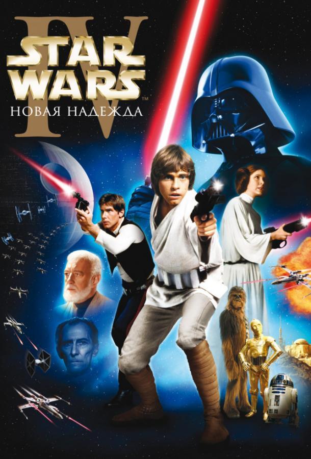 Звёздные войны. Эпизод IV: Новая надежда (1977)