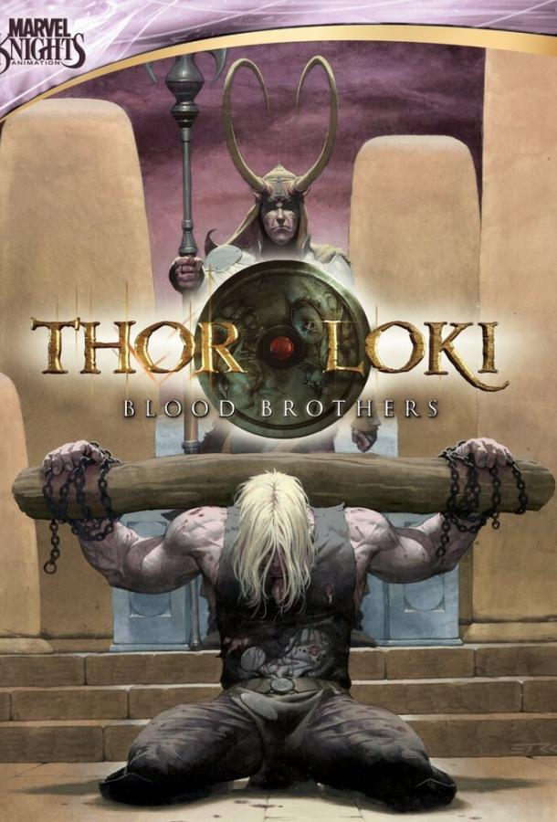 Тор и Локи: Кровные братья (2011)
