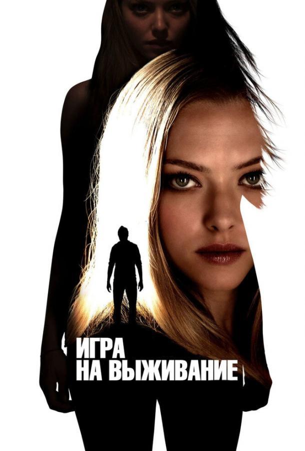 Игра на выживание / Gone (2012)