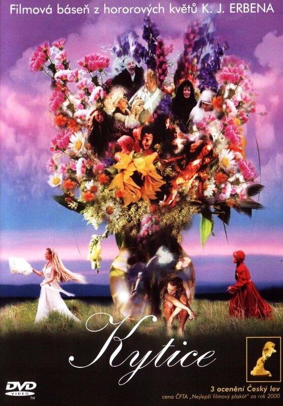 Букет (2000)