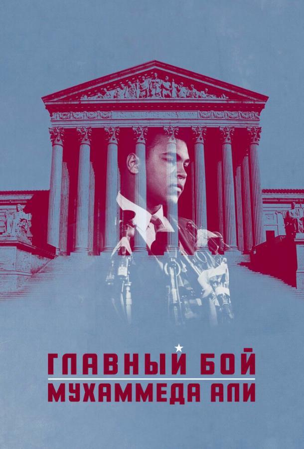 Главный бой Мухаммеда Али / Muhammad Ali's Greatest Fight (2013)