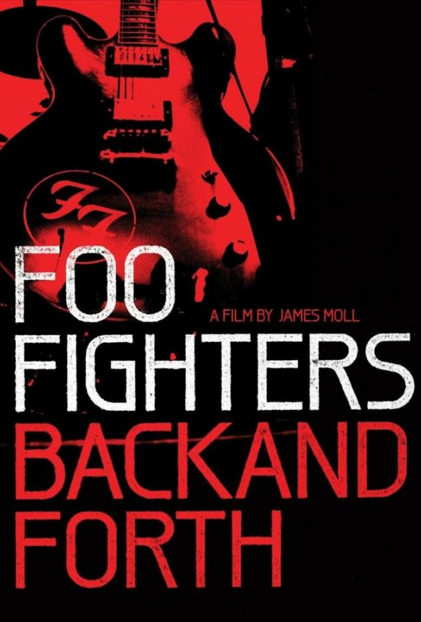 Foo Fighters: Назад и обратно / Foo Fighters - Back And Forth (2011)