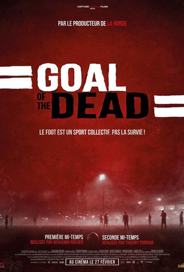 Гол живых мертвецов (2014) смотреть онлайн