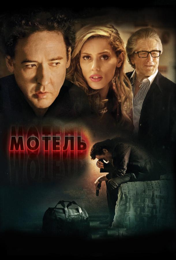 Мотель (2013)