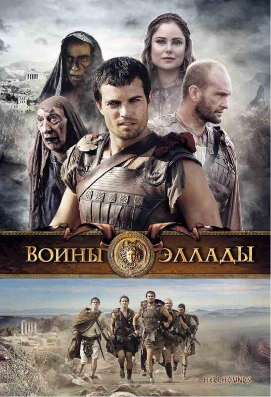 Воины Эллады / Hellhounds (2009)