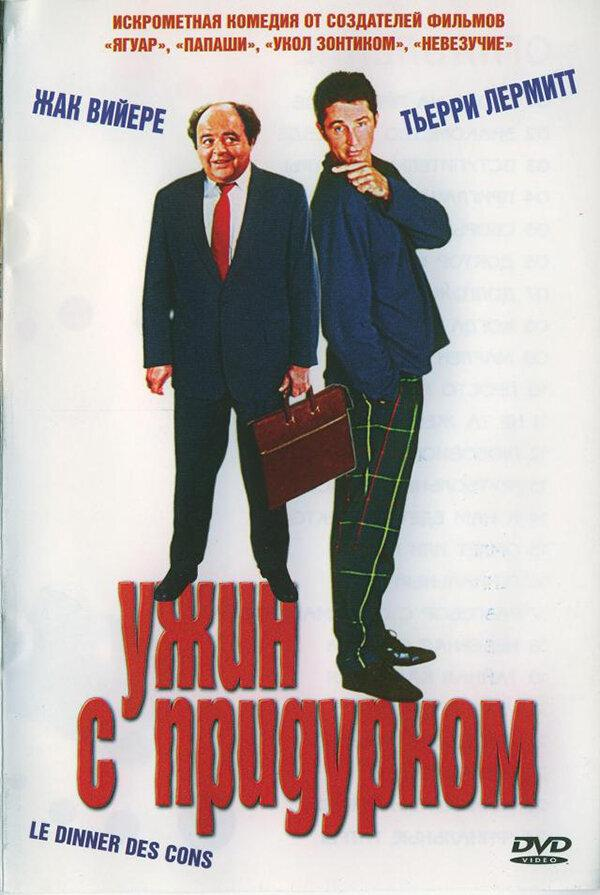 Ужин с придурком (1998)