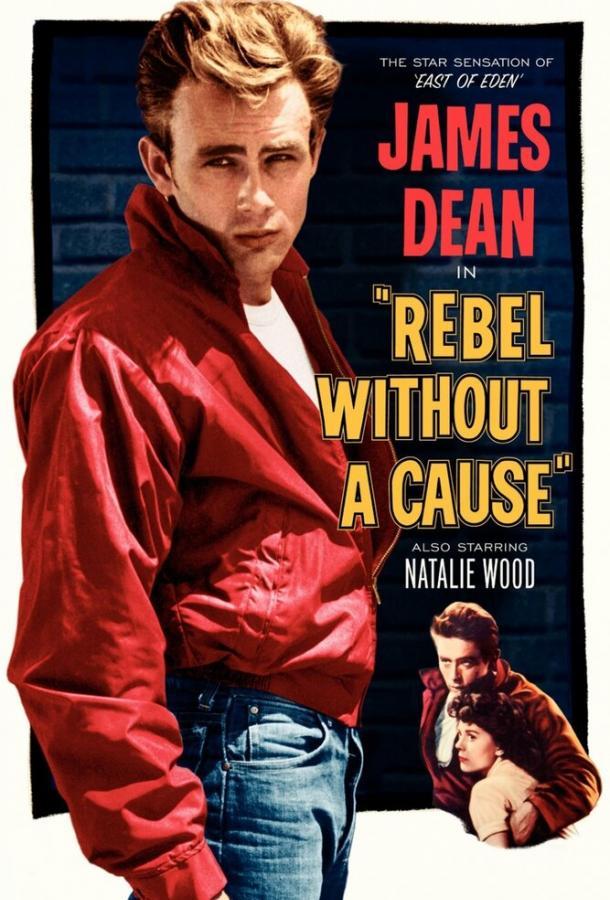 Бунтарь без причины / Rebel Without a Cause (1955)