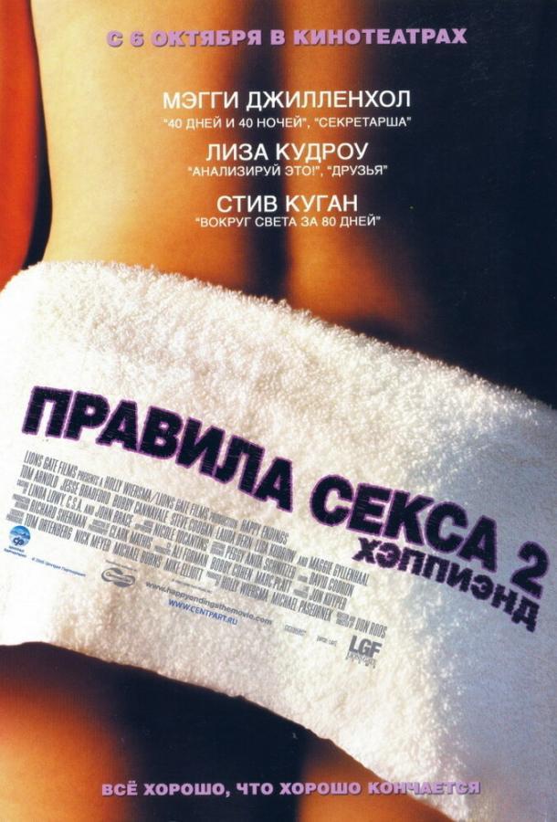 Правила секса 2: Хэппиэнд / Happy Endings (2004)