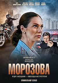 Морозова (2017)