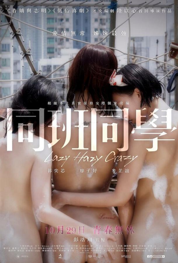 Невинность на продажу / Tung baan tung hok (2015)