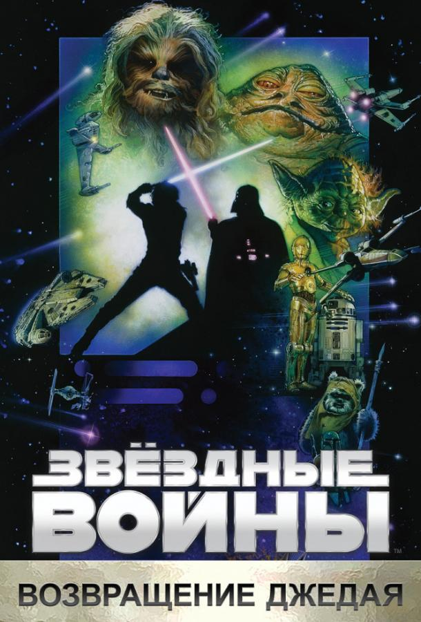 Звёздные войны. Эпизод VI: Возвращение Джедая (1983)