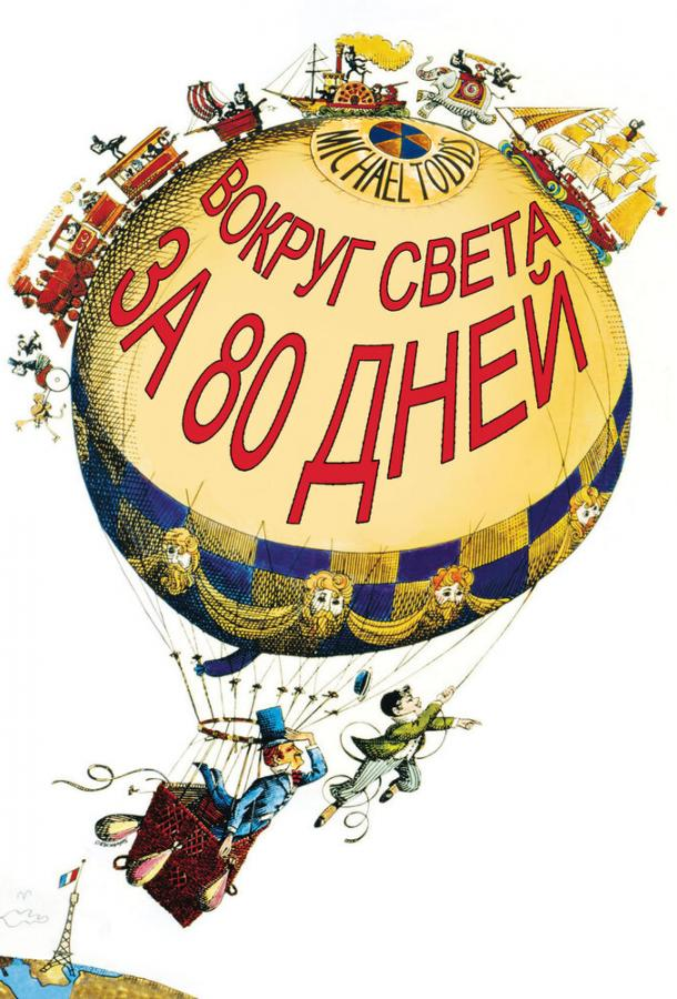 Вокруг Света за 80 дней / Around the World in 80 Days (1956)