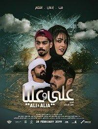 Али и Алия (2019)