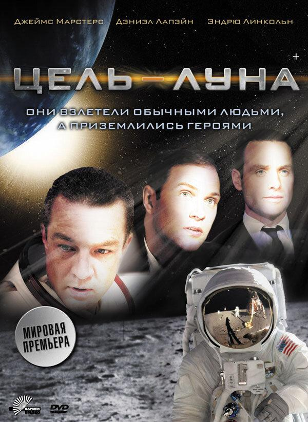 Цель – Луна (2009)