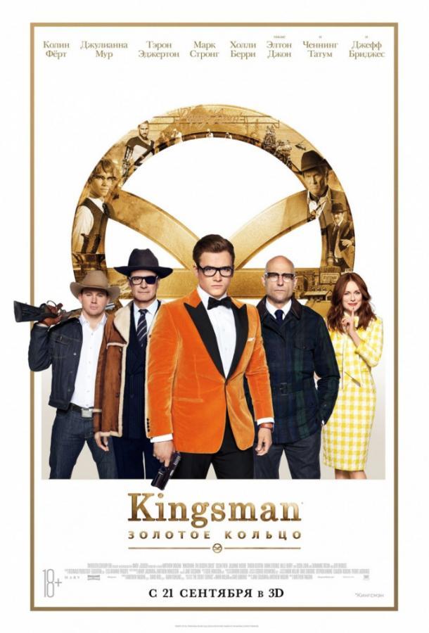 Kingsman: Золотое кольцо (2017)