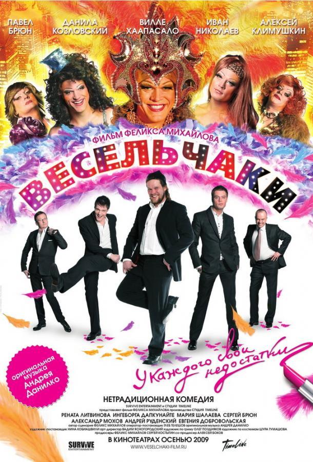 Весельчаки (2009)