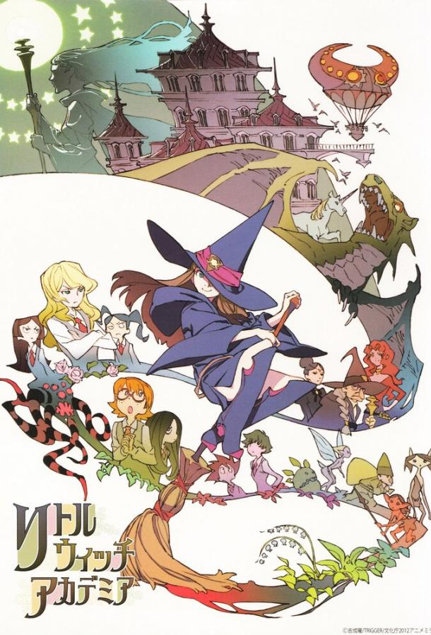Академия ведьмочек / Little Witch Academia (2013)