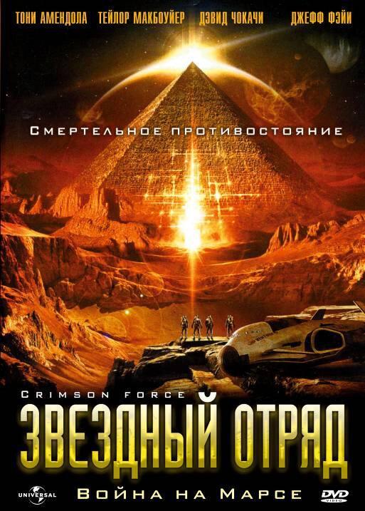 Звездный отряд: Война на Марсе / Crimson Force (2005)