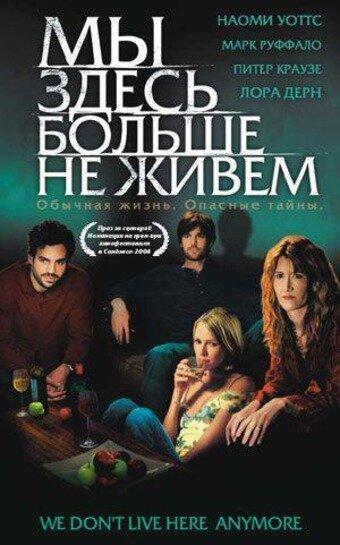 Мы здесь больше не живем (2004)