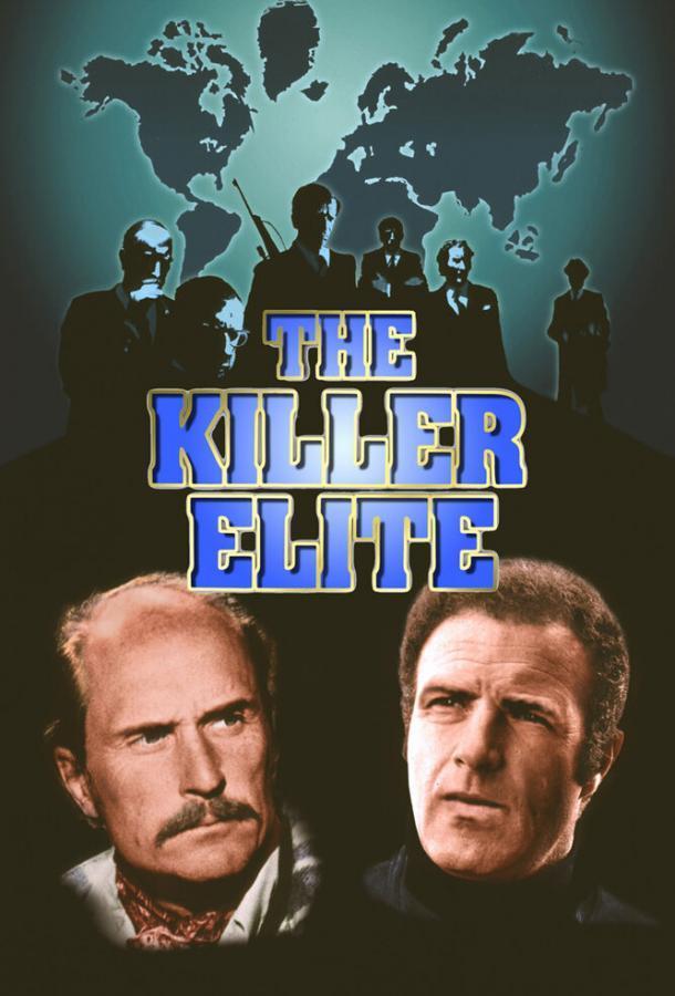 Элита убийц / The Killer Elite (1975)