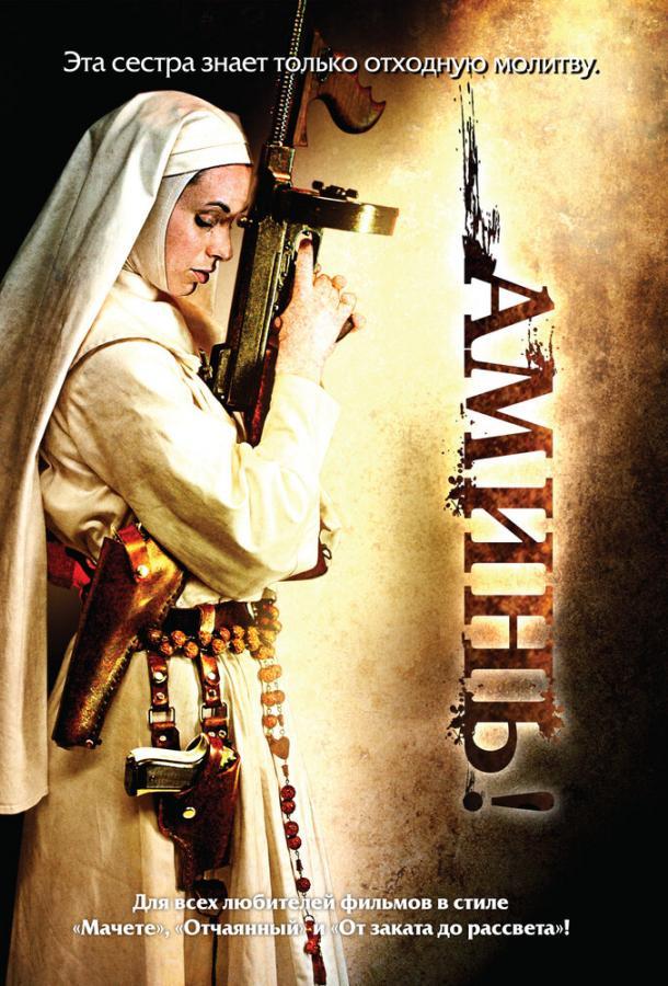Аминь (2010)