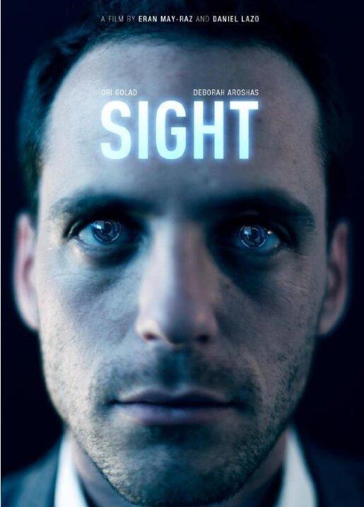 Взгляд / Sight (2012)