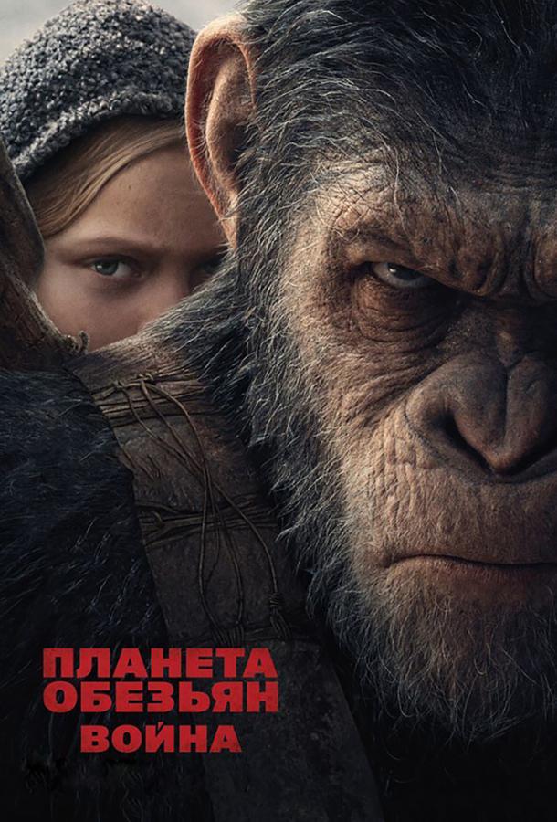 Планета обезьян: Война (2017)