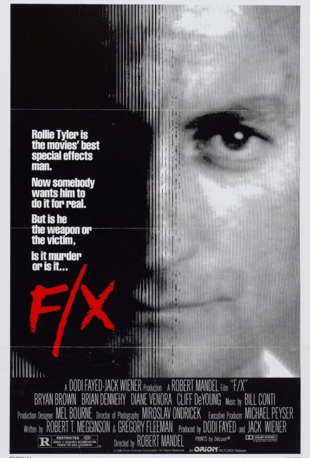 Иллюзия убийства / F/X (1985)