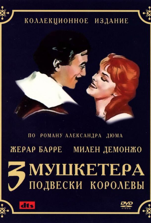 Три мушкетера: Подвески королевы / Les trois mousquetaires: Première époque - Les ferrets de la reine (1961)