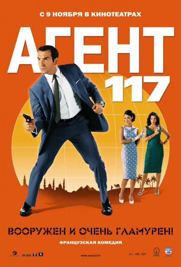 Агент 117 / OSS 117: Le Caire, nid d'espions (2006)